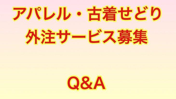 アパレル・古着せどりの外注サービスを再募集!Q&A − アフィリエイト動画まとめ