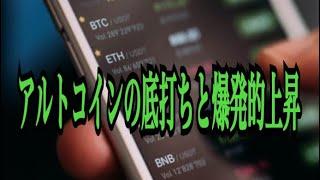 【仮想通貨】リップル最新情報❗️アルトコインの底打ちと爆発的上昇💹 − アフィリエイト動画まとめ