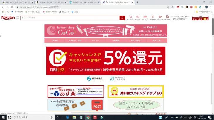 【電脳せどり】Amazonランキング検索編 − アフィリエイト動画まとめ