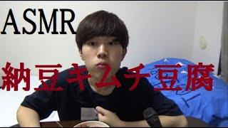 【ASMR】納豆キムチ豆腐食べてダイエット【モッパン】 − アフィリエイト動画まとめ