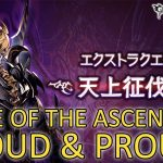 【Granblue Fantasy】Pride Of The Ascendant: Proud & Proud+ − アフィリエイト動画まとめ