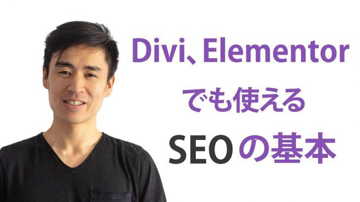 SEOの基本はコンテンツにあり!WordPressでもDiviでもElementorでも同じです。 − アフィリエイト動画まとめ