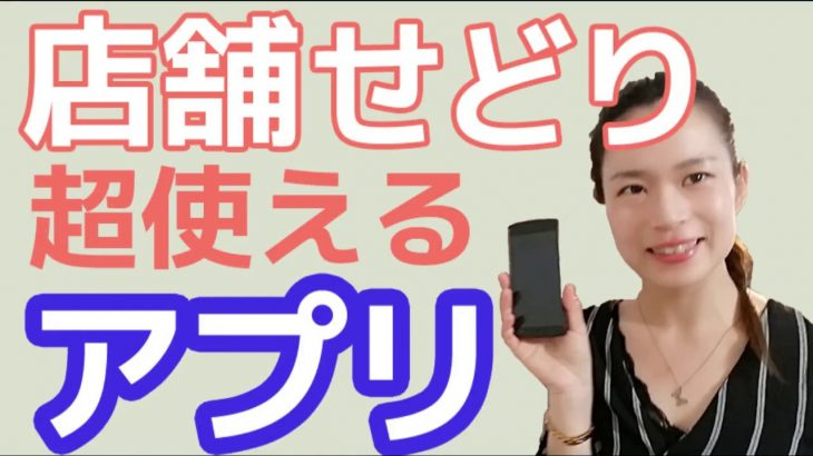 【店舗せどりアプリ】2分でわかる!アマコードの使い方★Amazon物販情報ケリーチャンネル − アフィリエイト動画まとめ