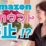 #38 Amazonアカウント停止の危機?!!原因と対策! − アフィリエイト動画まとめ