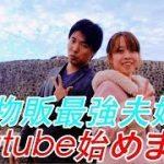 【せどり・転売】物販最強夫婦youtube始めます! − アフィリエイト動画まとめ