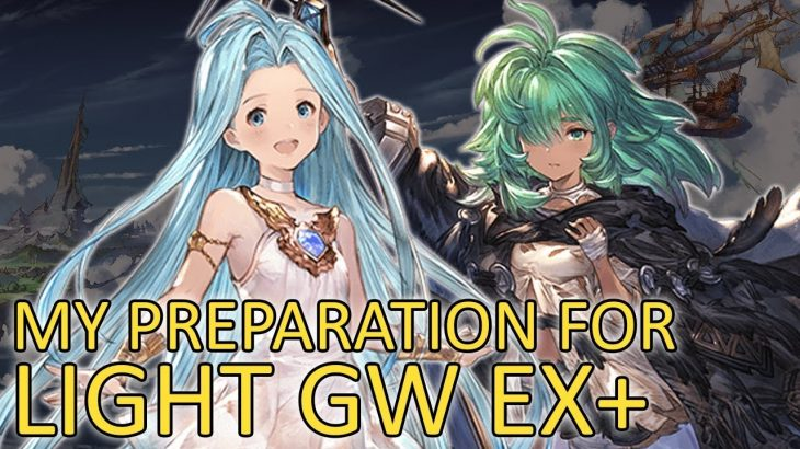 【Granblue Fantasy】My Preparation For Light GW EX+ − アフィリエイト動画まとめ