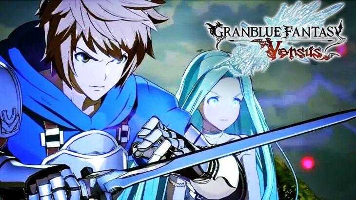 Granblue Fantasy: Versus – Official Gran Character Trailer − アフィリエイト動画まとめ