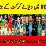 PSL 2020    Big Foreign Players Ready Play Pakistan Super League 5 In Pakistan    PSL 5 − アフィリエイト動画まとめ
