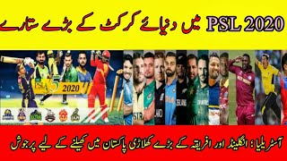 PSL-2020-Big-Foreign-Players-Ready-Play-Pakistan-Super-League-5-In-Pakistan-PSL-5