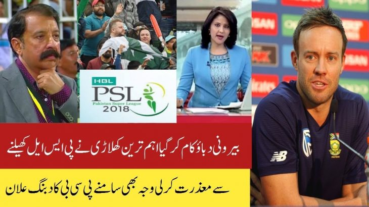 Psl 5 2020 AB de Villiers Not Play Pakistan Super League – Abdullah Sports − アフィリエイト動画まとめ