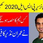 Will Imran Nazir Play PSL 5 ?    Pakistan Super League 2020    Imran Nazir − アフィリエイト動画まとめ