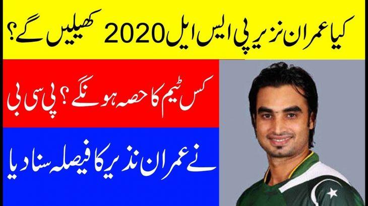 Will-Imran-Nazir-Play-PSL-5-Pakistan-Super-League-2020-Imran-Nazir