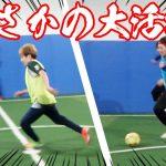 【UUUMフットサル部】ダイエット効果!?スーパープレイ続出!! − アフィリエイト動画まとめ