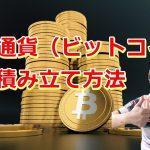 仮想通貨(ビットコイン)・簡単積み立て方法 − アフィリエイト動画まとめ