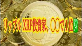 【仮想通貨】リップル最新情報‼️リップル XRP投資家、◯◯で1位💹 − アフィリエイト動画まとめ