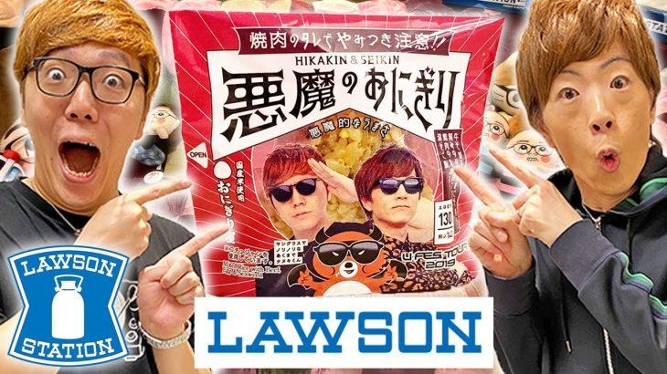 【ローソン】悪魔のおにぎりヒカキン&セイキンコラボがついに発売!!!【激ウマ】 − アフィリエイト動画まとめ