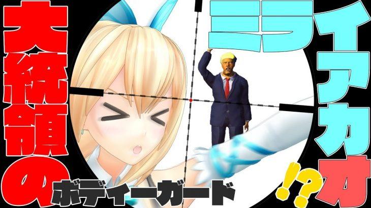 【Mr.President!】ボディーガードアカ男の本気、見せます! − アフィリエイト動画まとめ