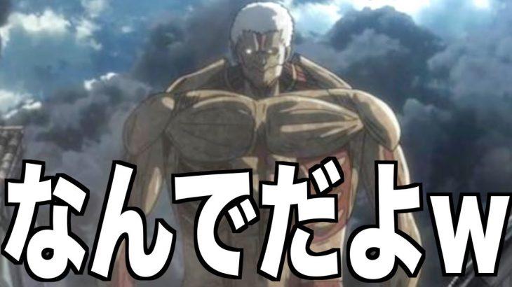 【神回】進撃の巨人のボケてがツッコミどころ満載だったwwwww【ツッコミ】 − アフィリエイト動画まとめ