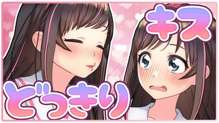 【ドッキリ】キズナアイがキズナアイにキスを迫った結果… − アフィリエイト動画まとめ