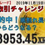 【仮想通貨トレード】XRPを現物取引のみで増やせるか?2019年11月19日(火) − アフィリエイト動画まとめ