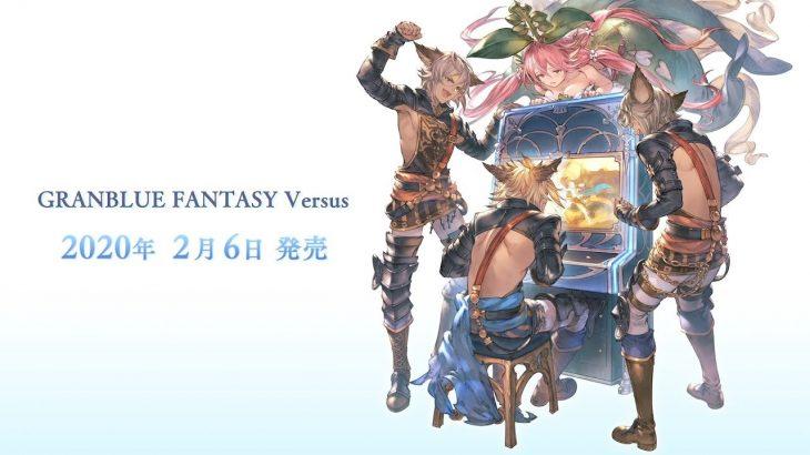 グランブルーファンタジー ヴァーサス/Granblue Fantasy: Versus PV#08 「オンラインロビー紹介編」 − アフィリエイト動画まとめ