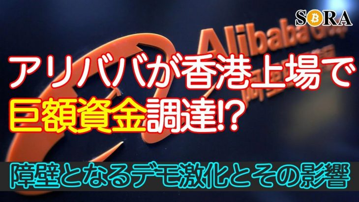 【仮想通貨】Alibaba巨額資金調達!仮想通貨高騰のタイミングを見極める! − アフィリエイト動画まとめ