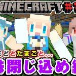 【Minecraft#2】実質コラボ!?ENTUMのみんなとマイクラ!! − アフィリエイト動画まとめ