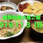 【ダイエットの昼ご飯】40代男性(かげやん)の糖質制限の食事 2019 11 3(日) − アフィリエイト動画まとめ