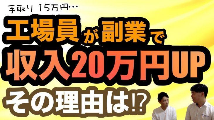 【メルカリ せどり】工場員が20万円の副収入ゲット!その訳とは?(転売 副業 2019 物販) − アフィリエイト動画まとめ