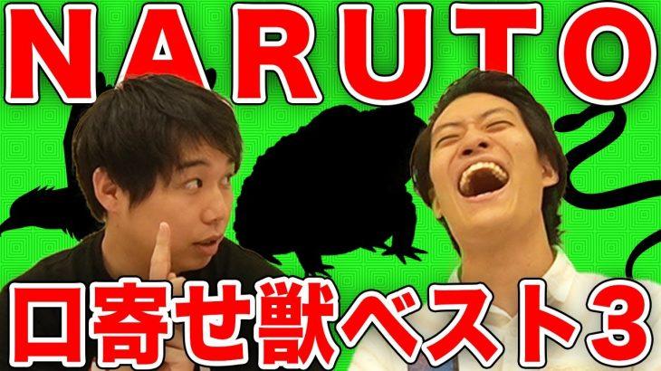 【NARUTO】口寄せ獣Best3オオハマグリ・猿魔愛を語る【霜降り明星】 − アフィリエイト動画まとめ