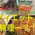 ダイエットは無理〜⁈diet is difficult! − アフィリエイト動画まとめ