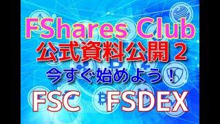 Fshares Club公式PDF完全解説2 Fshares FSDEX FSC 仮想通貨 暗号通貨 あっきーです! − アフィリエイト動画まとめ