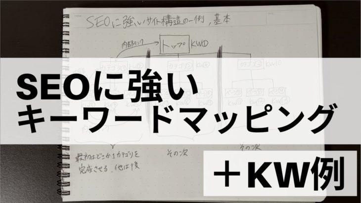 SEOの為のキーワードマッピングの例 − アフィリエイト動画まとめ