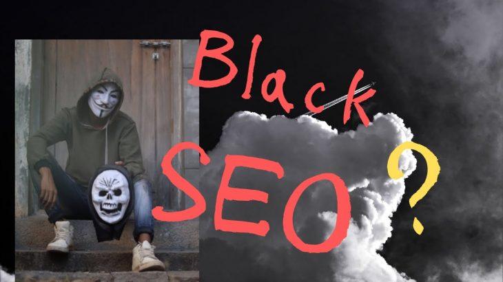 ホワイトハットSEOとブラックハットSEOとは|違い・やり方・リスクを解説 − アフィリエイト動画まとめ