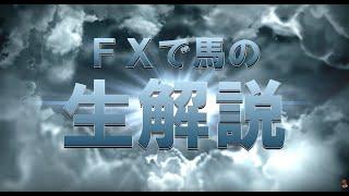 生解説オープニング動画②[FX専業トレーダー配信]2019/12/15 − アフィリエイト動画まとめ