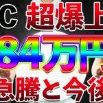 【仮想通貨】ビットコイン84万円急騰の理由と今後の動き − アフィリエイト動画まとめ