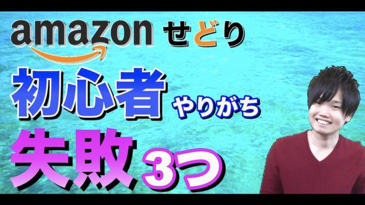 Amazon せどり 初心者がやりがちな失敗3つ【Amazonせどり 売れるコツ  在宅ワーク】 − アフィリエイト動画まとめ