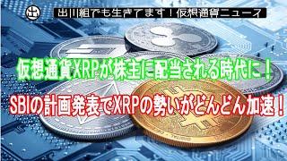 仮想通貨リップルが株主に配当される時代に!SBIの計画発表でXRPの勢いがどんどん加速!【仮想通貨・暗号資産】 − アフィリエイト動画まとめ