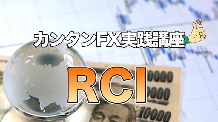 【第84回】RCI(5分で納得!カンタンFX実践講座) − アフィリエイト動画まとめ