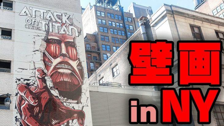"""【超巨大】ニューヨークの壁に「進撃の巨人」を描いてみた!/We drew """"Attack on Titan"""" on the wall in New York !!!![Super huge] − アフィリエイト動画まとめ"""