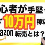 Amazon 転売が選ばれる4つの理由 (副業 転売 脱サラ 2020) − アフィリエイト動画まとめ