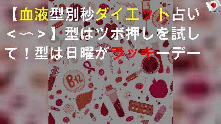 【血液型別30秒ダイエット占い<12/16〜12/22>】A型はツボ押しを試して!B型は日曜がラッキーデー − アフィリエイト動画まとめ