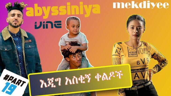 የዘመኑ ሌባ እጂግ አስቂ abyssiniya vine vs miko mikee yonatan ye dengel lej Bboytomy33 ethiopian comedy 2019 − アフィリエイト動画まとめ