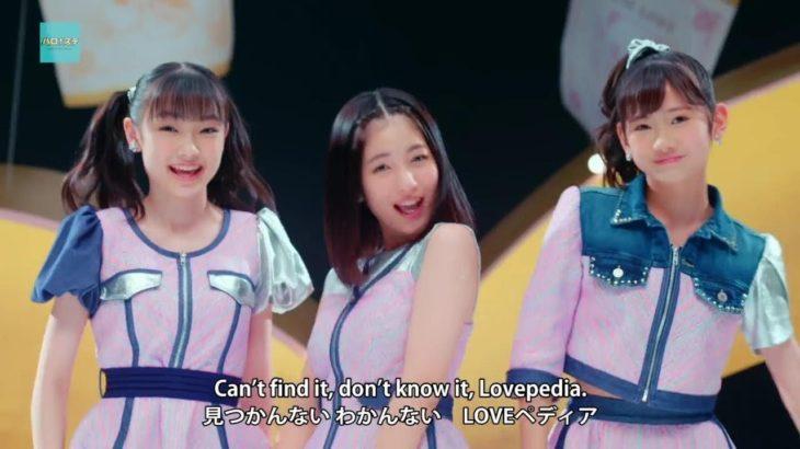 モーニング娘。'20 新曲MV 『LOVEペディア』『人間関係No way way』 − アフィリエイト動画まとめ