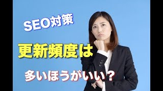 【SEO対策】更新頻度は多いほうがSEOに効果的? − アフィリエイト動画まとめ