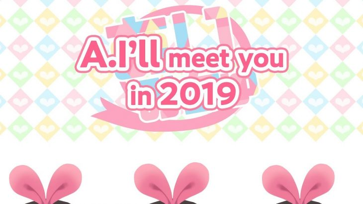 【AIC3周年】A.I'll meet you in 2019~だいじぇすと~ 【LIVE】 − アフィリエイト動画まとめ