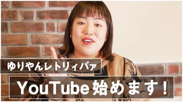 ゆりやんレトリィバァ、YouTubeはじめました。 − アフィリエイト動画まとめ