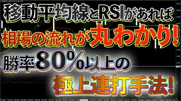 """【バイナリー】RSIと移動平均線で、たった1日で""""30万円""""以上稼げる極上連打手法! − アフィリエイト動画まとめ"""