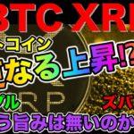 【仮想通貨BTC・XRP】ビットコイン更なる上昇⁉︎リップルどうなってしまうのか?ズバリ今後の価格予想‼︎ − アフィリエイト動画まとめ