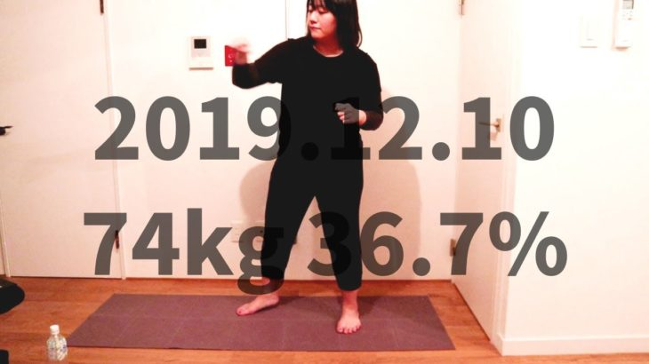 【ダイエットvlog 20191210】マッスルウォッチングさんを見て28分間有酸素運動するだけ【70キロ台からのダイエット】 − アフィリエイト動画まとめ